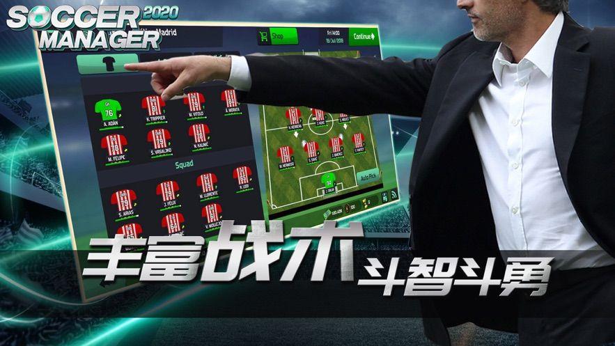 足球经理2020手机内购破解版下载图5: