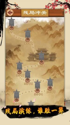 游苑象棋游戏官方正式版图片2