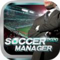 Football Manager 2020 Mobile中文手机版下载 v1.0