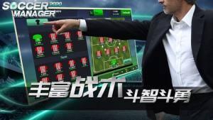足球俱乐部经理2020徽章破解版图5