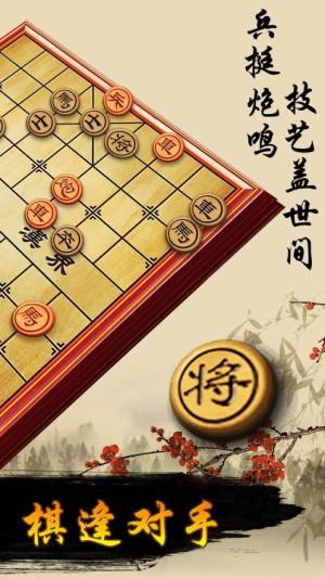 游苑象棋游戏官方正式版图片3