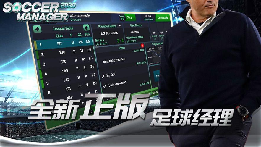 足球经理2020手机内购破解版下载图4: