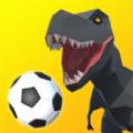 恐龍足球3D游戲手機版官網下載 v1.0
