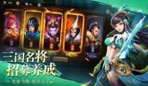 魏蜀吴悍将之三国志官方图3