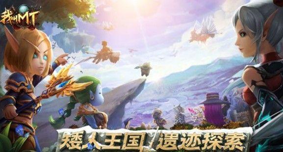 12月第二批游戏版号公开,腾讯《我叫MT自走棋》成功过审[视频][多图]图片1
