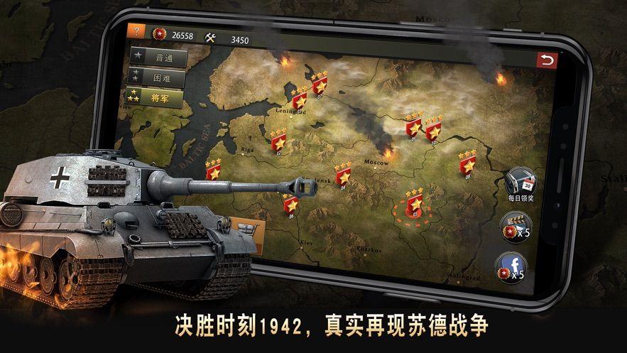 二战名将世界战争手游官网正版图5: