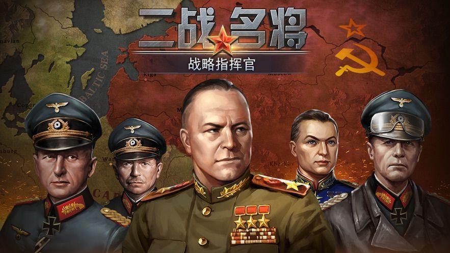 二战名将世界战争手游官网正版图片3