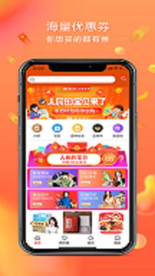 喜惠APP购物返利软件下载图片2