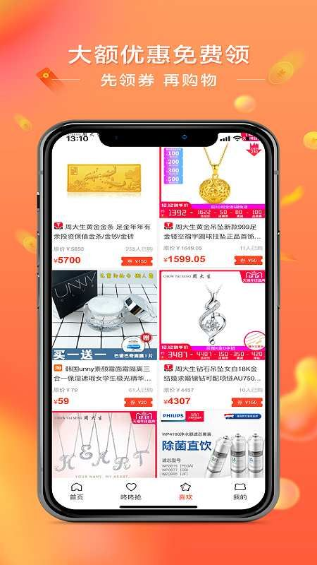 喜惠APP购物返利软件下载图片3