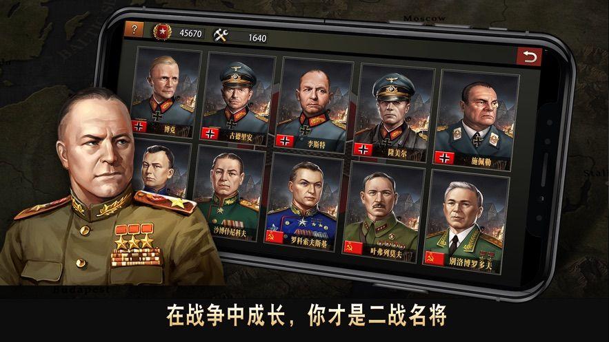 二战名将世界战争手游官网正版图片2