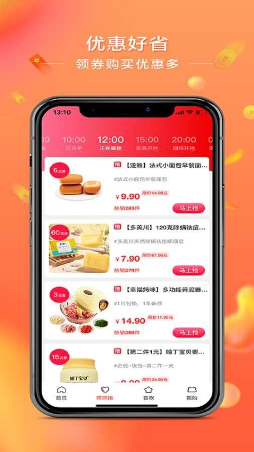喜惠APP购物返利软件下载图片4