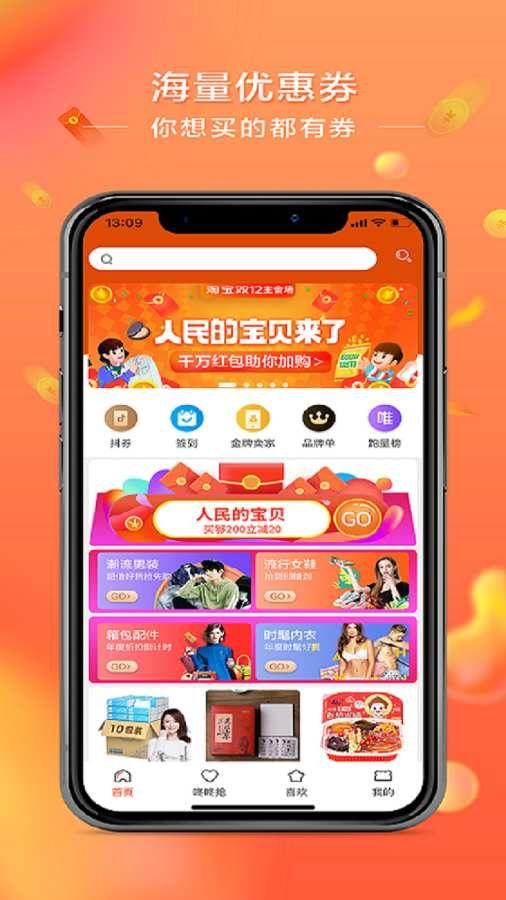 喜惠APP购物返利软件下载图片1