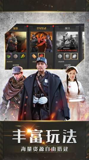 亮剑烈火英雄官网版图4