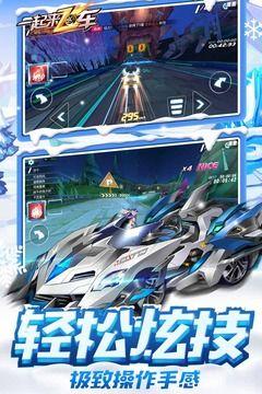 一起来飞车官网正版游戏下载图1: