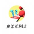 臭弟弟别走微信小程序最新安卓版下载 v1.0