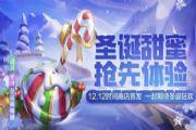 跑跑卡丁车手游圣诞棒棒糖值得入手吗?圣诞棒棒糖技能强度分析[多图]