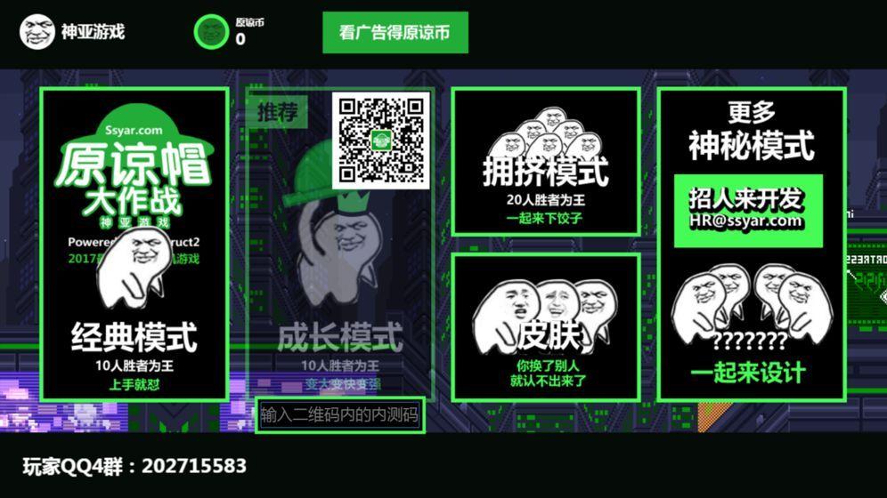 绿帽模拟器破解版无限提示道具图片3