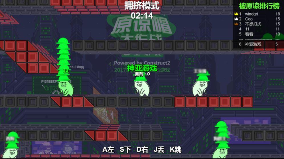 绿帽模拟器破解版无限提示道具图片4