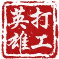 打工英雄传安卓官方版游戏下载