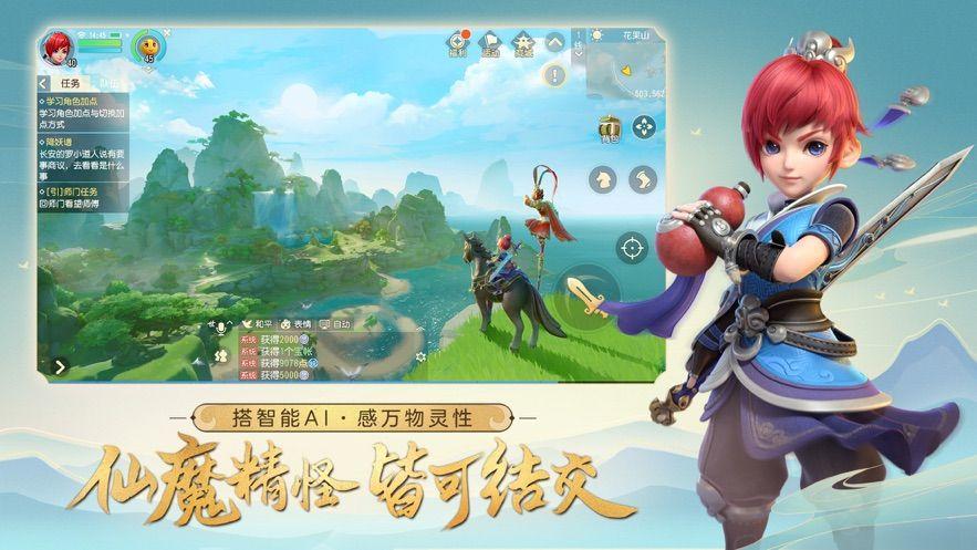 梦幻西游三维版手游官方下载图1: