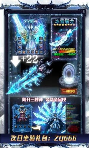 天山传奇游戏官方正版图片3