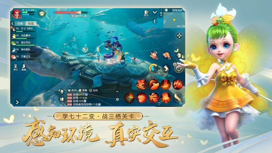 梦幻西游三维版手游官方下载图3: