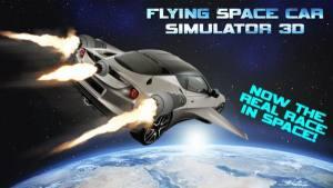 太空汽车飞行3D游戏图2