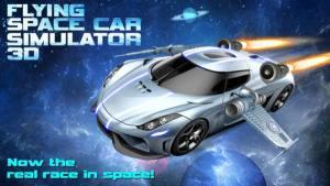 太空汽车飞行3D游戏图3