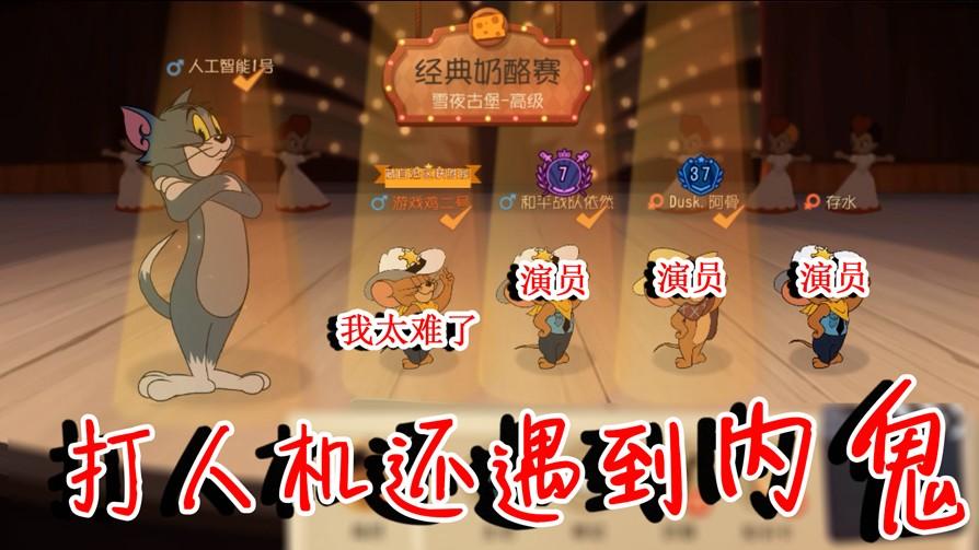 """猫和老鼠:打高级人机猫都能遇到""""内鬼""""!感受被演员支配的恐惧[多图]"""