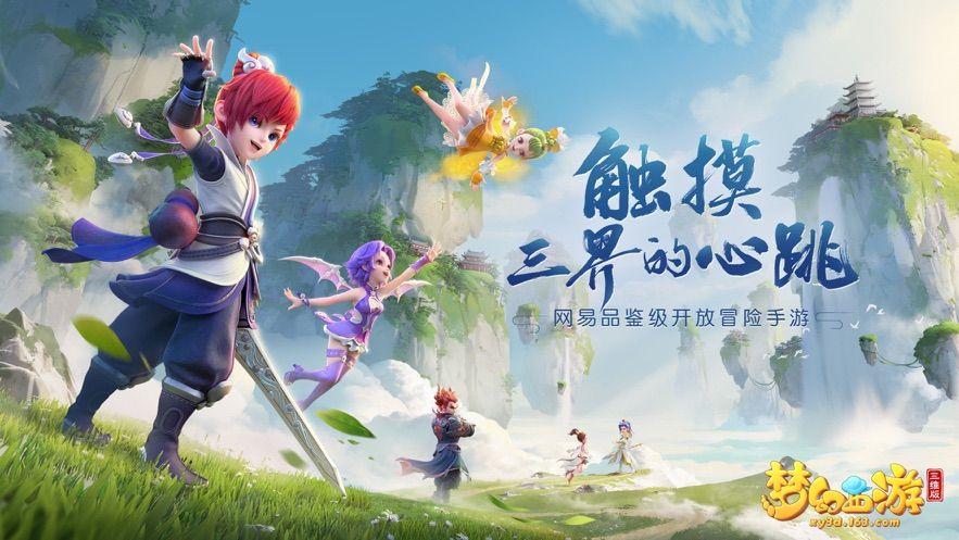 梦幻西游三维版手游官方下载图6: