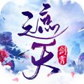 劍霄遮天手游官方網站ios版下載 v1.3.1