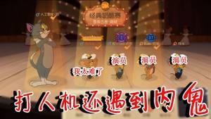 """猫和老鼠:打高级人机猫都能遇到""""内鬼""""!感受被演员支配的恐惧图片1"""