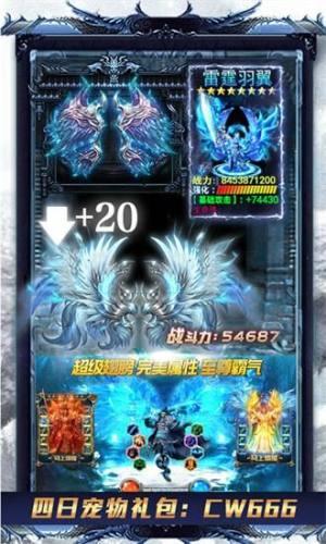 天山传奇游戏官方正版图片1