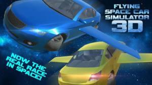 太空汽车飞行3D游戏图1
