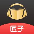 匠子音频APP苹果版官方平台 v0.1.0