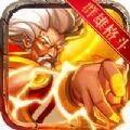新三国群雄格斗游戏官方正版 v1.0