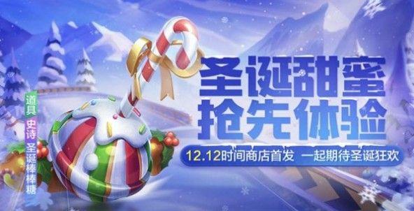 跑跑卡丁车手游圣诞棒棒糖怎么获得?圣诞棒棒糖属性及获取攻略[视频][多图]图片2