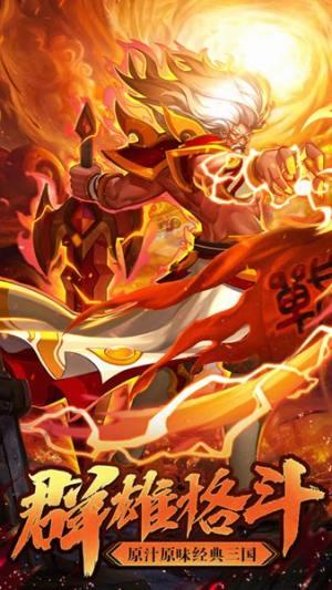 新三国群雄格斗游戏官方正版图片2