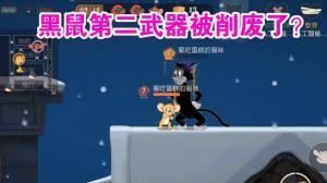 猫和老鼠:黑鼠新武器被削废才算平衡?削的有点过头了!有点难受图片1