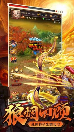 新三国群雄格斗游戏官方正版图片3
