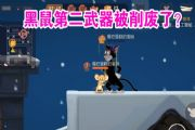 猫和老鼠:黑鼠新武器被削废才算平衡?削的有点过头了!有点难受[多图]