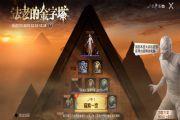 和平精英法老的金字塔怎样玩?考古锤探索奖励及获取概率一览[多图]
