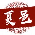 云上夏邑APP手机客户端 v2.2.6