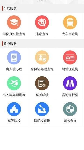云上夏邑APP手机客户端图片3