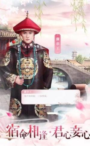 绝世江山官网版图4