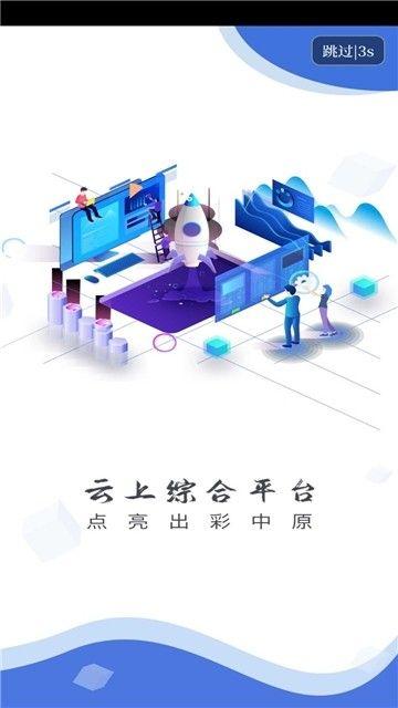 云上嵩县APP手机客户端下载图片3