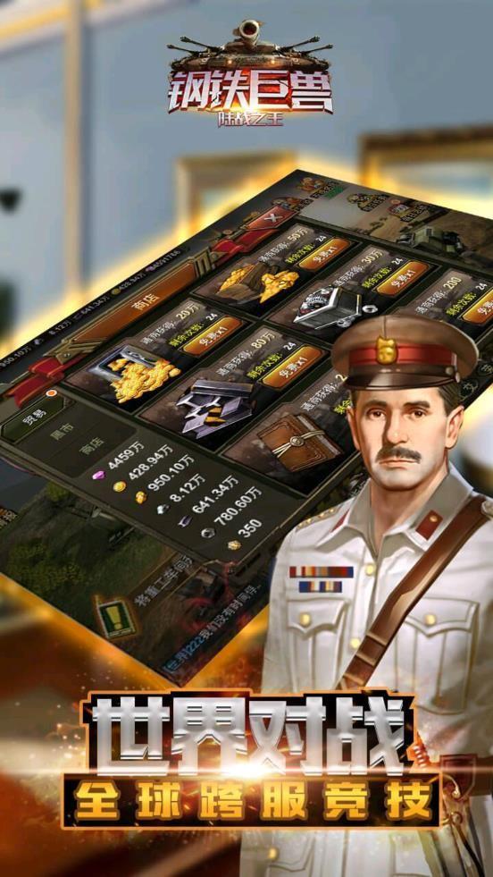 钢铁巨兽陆战之王游戏官方正式版图2: