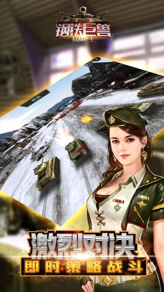 钢铁巨兽陆战之王游戏官方正式版图3: