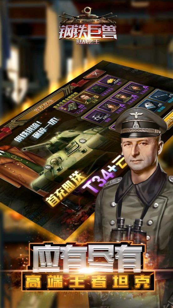 钢铁巨兽陆战之王游戏官方正式版图4: