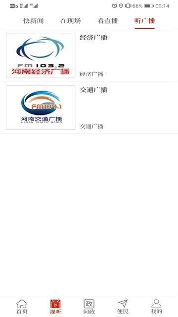 云上嵩县APP手机客户端下载图片1